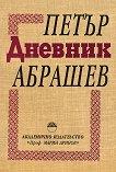 Петър Абрашев - Дневник -
