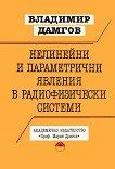 Нелинейни и параметрични явления в радиофизически системи - Владимир Дамгов -