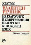 Кратък валентен речник на глаголите в съвременния български книжовен език - Мария Попова - учебник