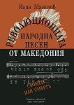 Революционната народна песен от Македония - том 2 (1904-1934) - Илия Манолов -