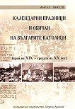 Календарни празници и обичаи на българите католици (края на XIX - средата на ХХ век) - Ангел Янков -