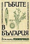 Гъбите в България - Том 2: клас Peronosporales -