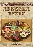 Арабска кухня - Ваня Тодорова -