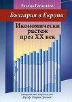 България в Европа - Икономически растеж през XX век - Росица Рангелова -