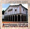 Архитектурното изкуство на старите българи - том 2 и 3: Късно средновековие и Възраждане - Николай Тулешков -