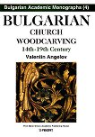 Bulgarian church woodcarving 14th - 19th century - Valentin Angelov -