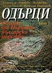 Одърци - Том 1. Селище от Първото българско царство -
