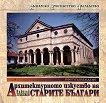 Архитектурното изкуство на старите българи - том 4: Поствъзраждане - Николай Тулешков - книга