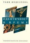 Идентичност и време - Таня Неделчева - книга