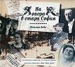 На опера в стара София - Розалия Бикс - книга