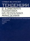 Тенденции в езиковата политика на република Македония - Славка Величкова - книга