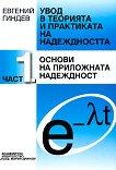 Увод в теорията и практиката на надеждността - част 1: Основи на приложната надеждност - Евгений Гиндев -