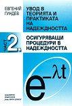 Увод в теорията и практиката на надеждността - част 2: Осигуряващи процедури в надеждността - Евгений Гиндев -