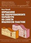 Geologica Balcanica - part 7: Определяне на хидрогеоложките параметри на слоести водоносни пластове - Iliya Yotov -