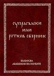 Супрасълски или ретков сборник - том 2 -