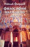 Философия на общото дело - Николай Фьодоров -