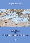 Европа и Средиземноморието - Мирослава Цонева - книга