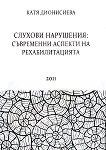 Слухови нарушения: съвременни аспекти на рехабилитацията - Катя Дионисиева - книга