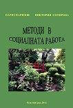 Методи в социалната работа - Париз Паризов, Виктория Сотирова - учебник