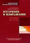 Ръководство по хирургия с атлас - том 17: Изгаряния и измръзвания - Дамян Дамянов, Огнян Хаджийски -