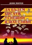 Да бъдем богати, успешни и щастливи - Денис Йовчев -