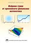 Избрани глави от приложната финансова математика - Николай Кюркчиев -