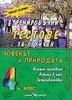 Тренировъчни тестове по човекът и природата за 4. клас - Лиляна Владова, Евтимия Манчева - помагало