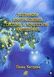 Географски информационни системи и компютърна картография - Пенка Йорданова Кастрева -