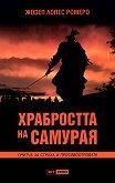 Храбростта на самурая - Жозеп Лопес Ромеро -