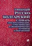 Учебный русско-болгарский словарь дипломатических, туристических и экономических терминов и выражений -