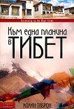 Към една планина в Тибет - Колин Таброн -