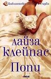 Хатауей - книга 3: Попи - Лайза Клейпас -