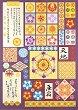 Декупажна хартия - Японски мотиви 574 - Дизайн на Pauline Bright