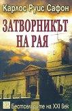 Гробището на забравените книги - книга 3: Затворникът на Рая -