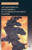 Летоброенето в Именника на хунобългарските канове - Тачо Танев - книга