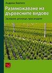 Размножаване на дървесните видове: засяване, резници, присаждане - Андреас Бертелс - книга