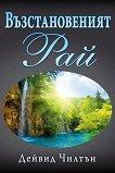 Възстановеният рай - Дейвид Чилтън -