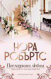 Хотелът - книга 2: Последният любим - Нора Робъртс - книга