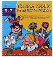 Голяма книга за детската градина. За деца от 5 до 7 години - Албена Иванович, Росица Христова - детска книга