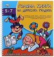 Голяма книга за детската градина. За деца от 5 до 7 години - Албена Иванович, Росица Христова - книга