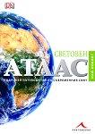 Световен атлас. Подробен пътеводител на съвременния свят - продукт