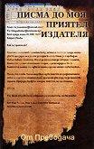 Писма до моя приятел издателя - Венцислав Стойков -