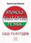 Японско-български речник - книга