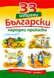 33 избрани български народни приказки - книга