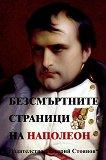 Безсмъртните страници на Наполеон - Наполеон Бонапарт - книга