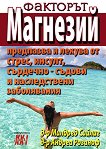 Факторът магнезий - книга 2 - Д-р Милдред Сийлиг, д-р Андреа Розаноф -