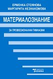 Материалознание: Учебник за професионални гимназии - Ерменка Стоянова, Маргарита Незнакомова -
