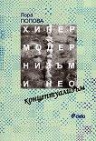 Хипермодернизъм и неоконцептуализъм - Лора Попова - книга