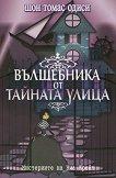 Вълшебника от Тайната улица - Шон Томас Одиси -