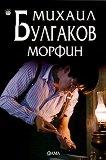 Морфин - Михаил Булгаков - книга